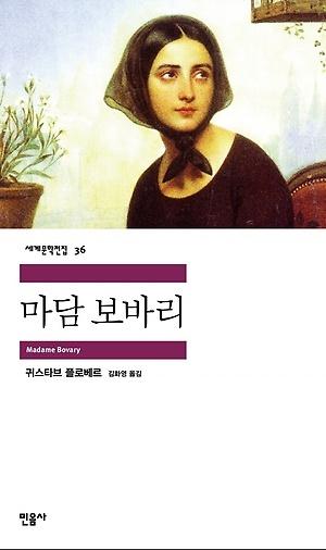 <마담 보바리>, 귀스타브 플로베르 지음, 김화영 옮김, 민음사