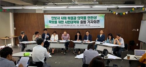 지난 6월 26일 참여연대 아름드리홀에서 열린 '인보사 사태 해결과 의약품 안전성 확보를 위한 시민대책위' 출범 기자회견