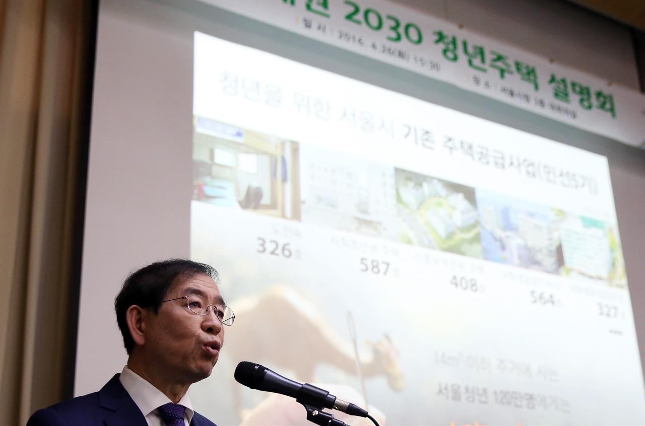 지난 2016년 4월 26일 서울시청에서 열린 '역세권 2030 청년주택 설명회'에서 박원순 시장이 정책을 설명하고 있다.