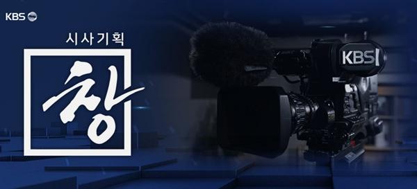 KBS <시사기획 창> 공식 홈페이지 화면 갈무리