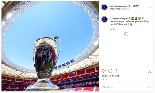 지난 2018-2019 시즌 UEFA 챔피언스리그 결승전 토트넘과 리버풀의 경기를 앞두고 촬영된 챔피언스리그의 우승 트로피 빅이어의 모습.