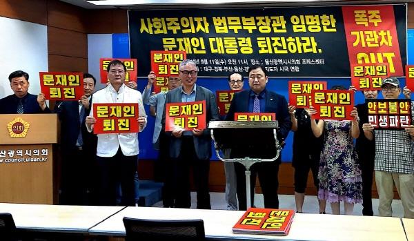 부산·울산·경남·대구·경북 영남지역 기독교 지도자 시국연합이 11일 오전 11시 울산시의회 프레스센터에서 특별시국선언을 하고 있다