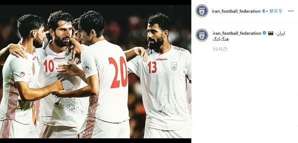 홍콩전에서 골 세레머니를 하고있는 이란 선수들