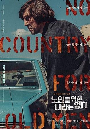 <노인을 위한 나라는 없다> 영화 포스터