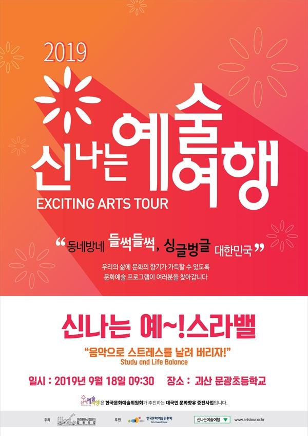 '신나는 예~스라밸' 포스터. ⓒ 대전문화산업단지 협동조합