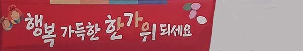 '행복 가득한 한가위 되세요'라는 현수막이 게시되어 있다. 내건 사람의 이름과 소속 정당을 알 수 있는 글자들은 지웠다.