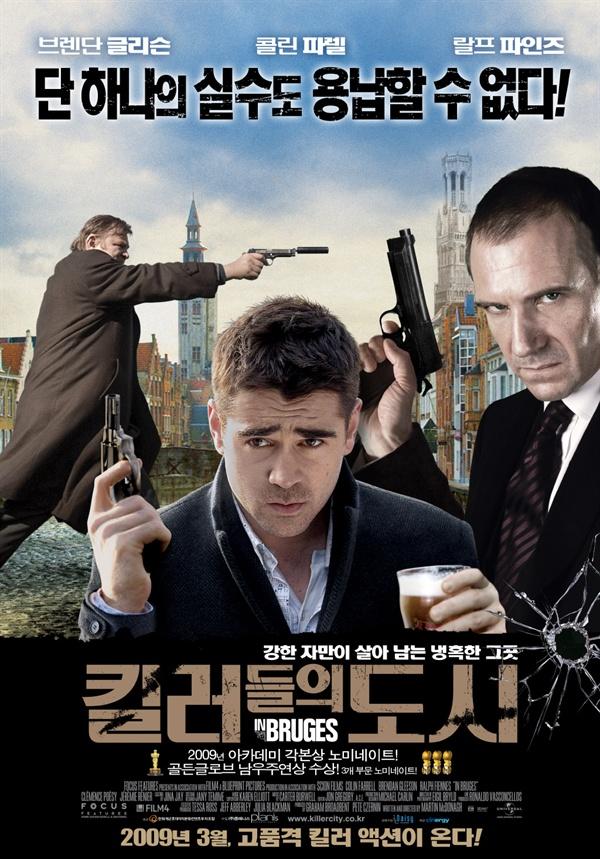 영화 <킬러들의 도시> 포스터. ?