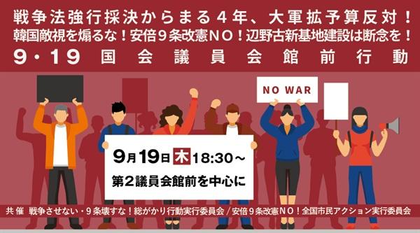 <전쟁·헌법 9조 파괴 반대! 총행동실행위원회> 집회 안내 포스터