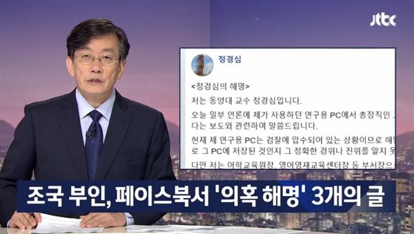 지난 9일 방송된 <뉴스룸>의 한 장면