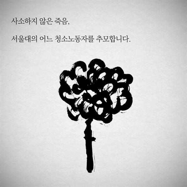 서울대 청소노동자 추모 이미지