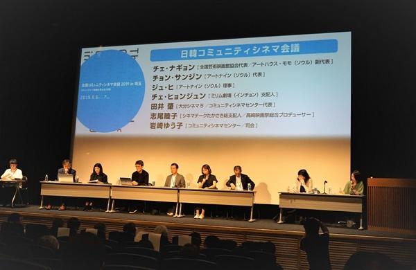 <일본 커뮤니티시네마회의 2019 in 사이타마> 한일 커뮤니티시네마 회의 중에서