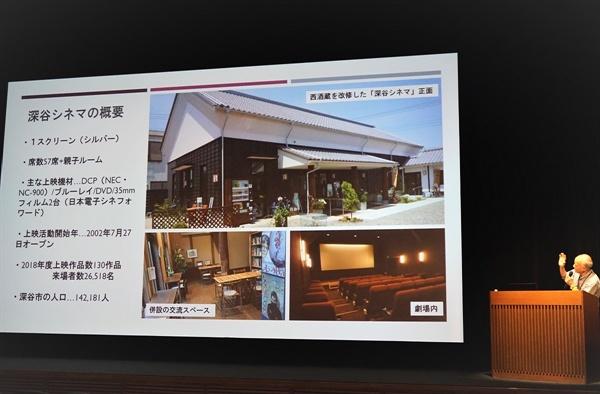 오래된 청주제조소를 리모데링한 사이타마현 후카야 시네마 사례 발표 중에서