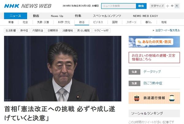 아베 신조 일본 총리의 개각 관련 기자회견을 보도하는 NHK 뉴스 갈무리.