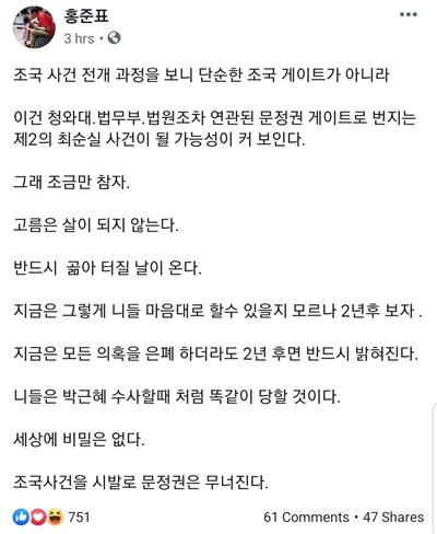 홍준표 전 자유한국당 대표가 12일 자신의 페이스북에 올린 글.