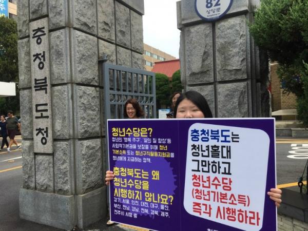 충북도청 앞에서 청년수당 시행 촉구 1인 시위를 하는 정은영 씨.
