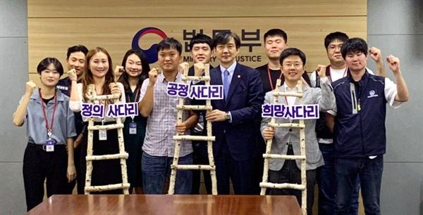 조국 법무부 장관이 지난 11일 정부과천청사 법무부에서 청년시민단체 '청년전태일' 회원들과 기념촬영을 하고 있다.