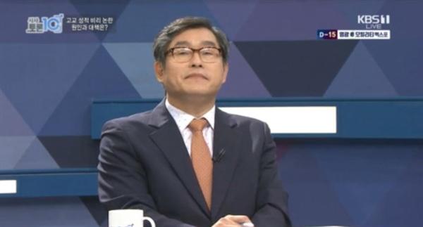 지난 11일 KBS 광주 '시시토론'에 출연한 K고등학교 교감.