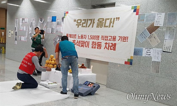 김천 한국도로공사 2층 로비에서 농성하고 있는 요금수납원들은 13일 추석 차례를 지냈다.