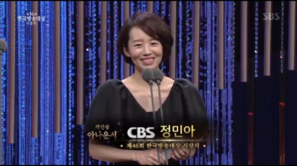 한국방송대상 개인상 부문 아나운서상 수상한 CBS 정민아 아나운서