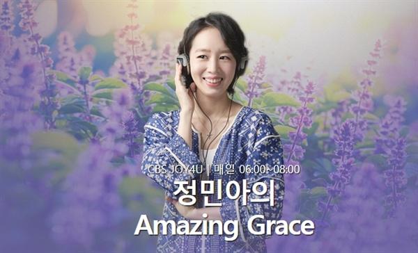 <정민아의 Amazing Grace> 포스터