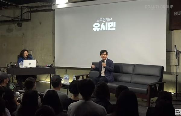 13일 공개된 '김어준의 다스뵈이다' 78회 '유시민 그리고 조국수호 3인방'에 출연한 유시민 이사장.