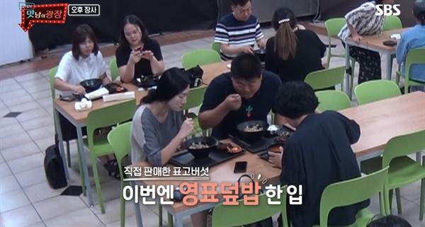 SBS <맛남의 광장>의 한 장면