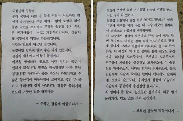 2014년 6월 11일 행정 대집행 당시 밀양 주민들이 사람들에게 나누어준 편지
