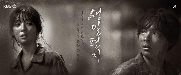2TV 특집 드라마 <생일 편지>의 한 장면