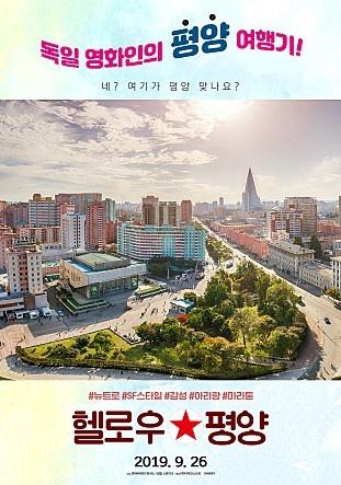 <헬로우 평양> 포스터