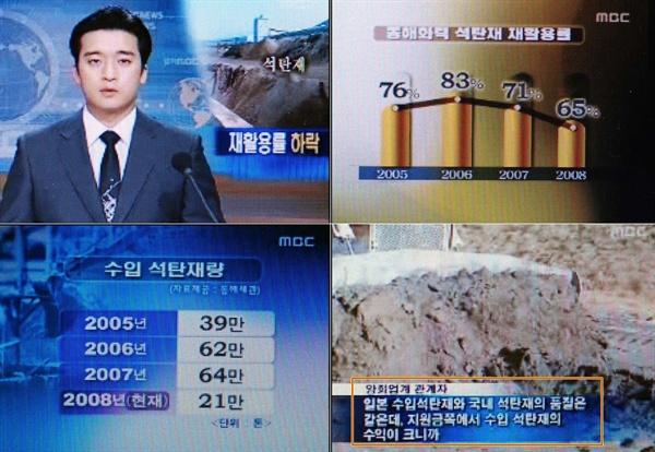 """2008년 MBC뉴스는 """"일본 수입 석탄재와 국내 석탄재의 품질은 같은데 지원금 쪽에서 수입 석탄재의 수익이 크니까"""" 수입하는 것임을 시인한 한국시멘트협회 관계자의 발언을 보도했다."""