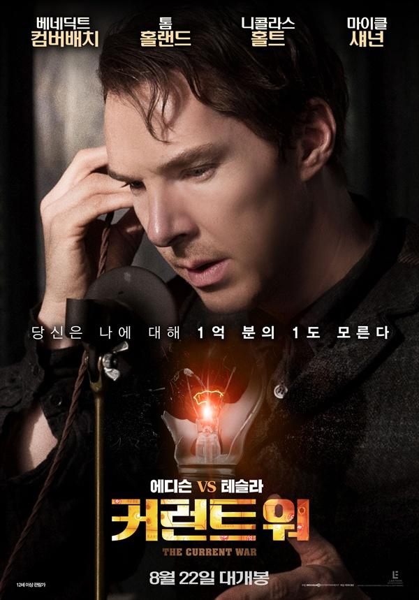 영화 <커런트 워> 포스터.