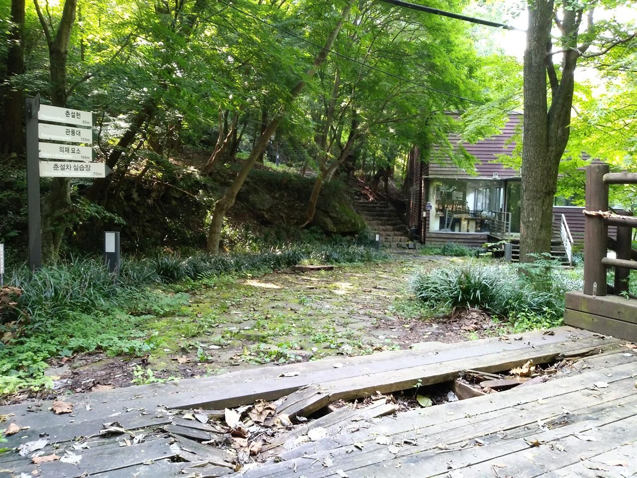 춘설헌과 묘소 가는 길 계곡을 건너는 나무 다리는 곳곳이 파손되어 있어 위험해보이기까지 한다. 오른쪽에 보이는 건물은 춘설차 시음장인데, 지금은 창고로 쓰이는 듯 온갖 잡동사니들이 널브러져 있다.