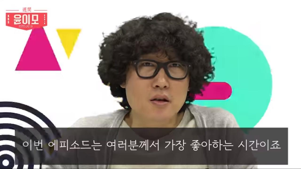 <주간 윤이모>의 한 장면