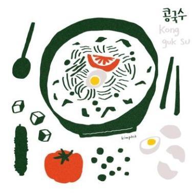 (삽화) 세상에 당연한 집밥은 없다/콩국수 ? 김유은(김파카)