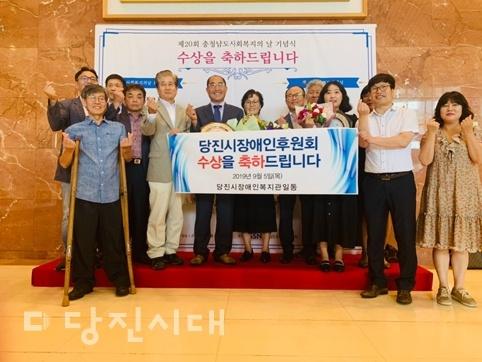 충남사회복지대상에 당진의 복지단체인 당진시장애인후원회가 수상했습니다.