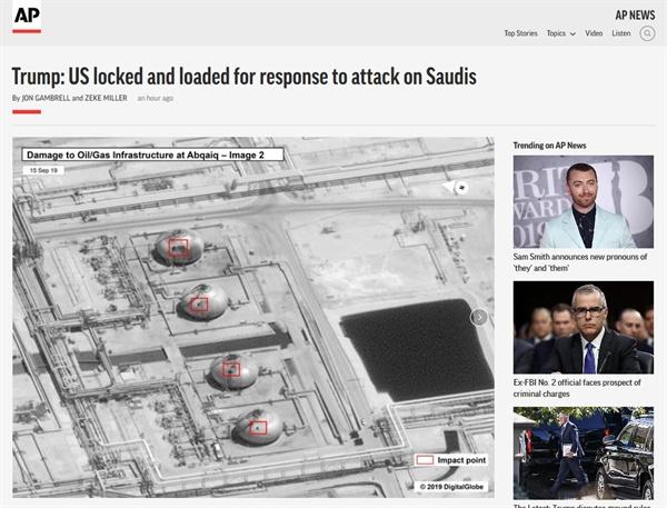 도널드 트럼프 미국 대통령의 사우디아라비아 석유 시설 무인기 공격에 대한 군사 보복 시사를 보도하는 AP통신 갈무리.