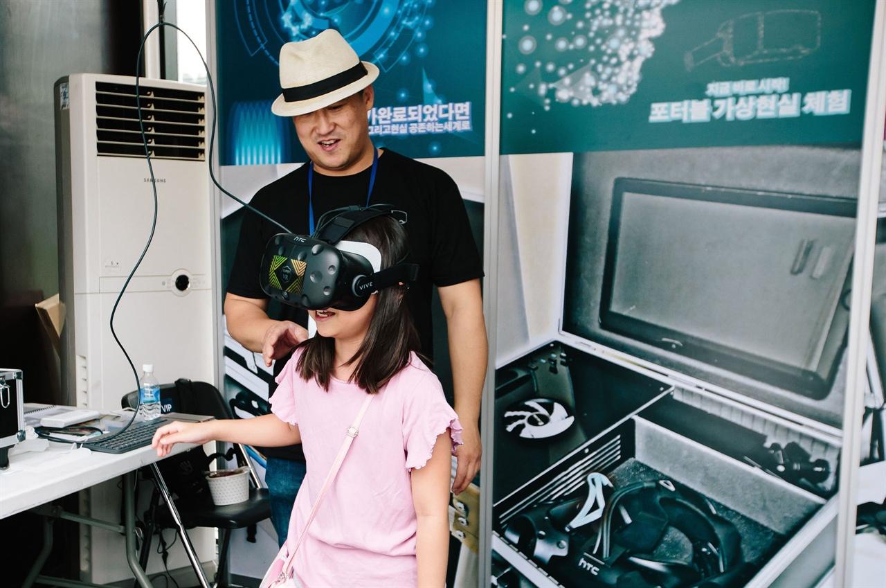 지난해 9월 열린 성남국제의료관광컨벤션 때 가상현실(VR)기기 체험 중인 모습