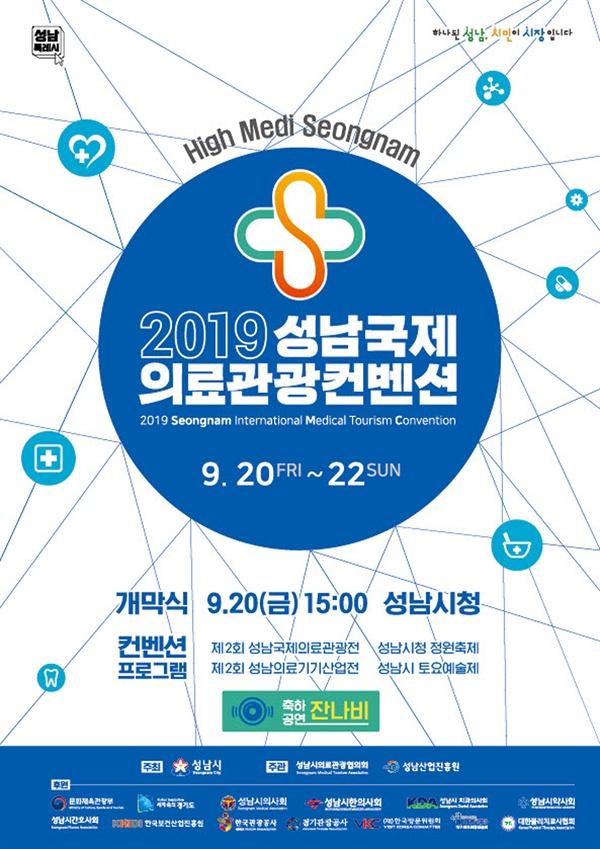 2019 성남국제의료관광컨벤션 안내 포스터