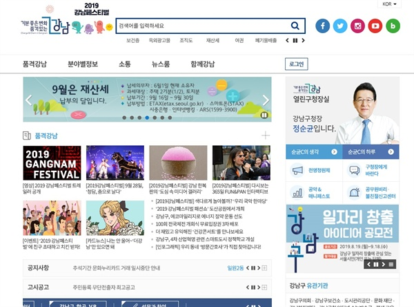 강남구청 홈페이지 모습