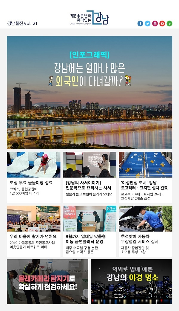 다양한 정보를 제공하는 강남 웹진