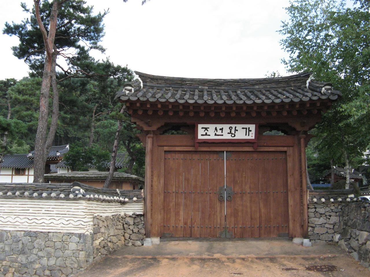 조선왕가 정문