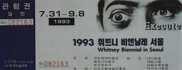 1993 휘트니비엔날레 서울 관람권 김달진 미술자료 박물관