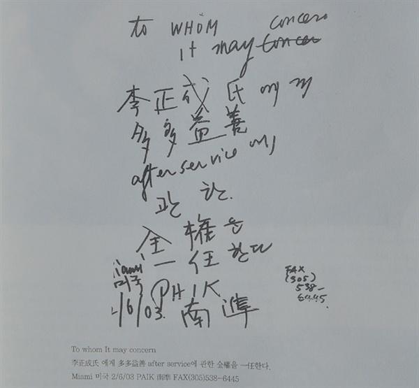 백남준이 이정성기술자에게 준 '다다익선' 수리전권위임장
