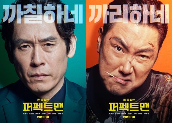 영화 <퍼펙트 맨>의 포스터.