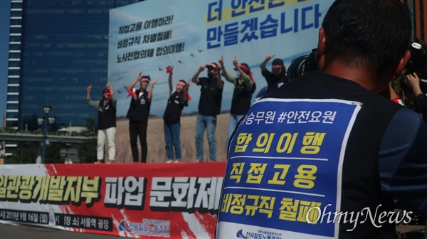 KTX·SRT 승무원 등이 소속된 전국철도노동조합 코레일관광개발지부가 16일 오후 서울역 광장에서 '코레일관광개발지부 파업문화제'를 개최했다.