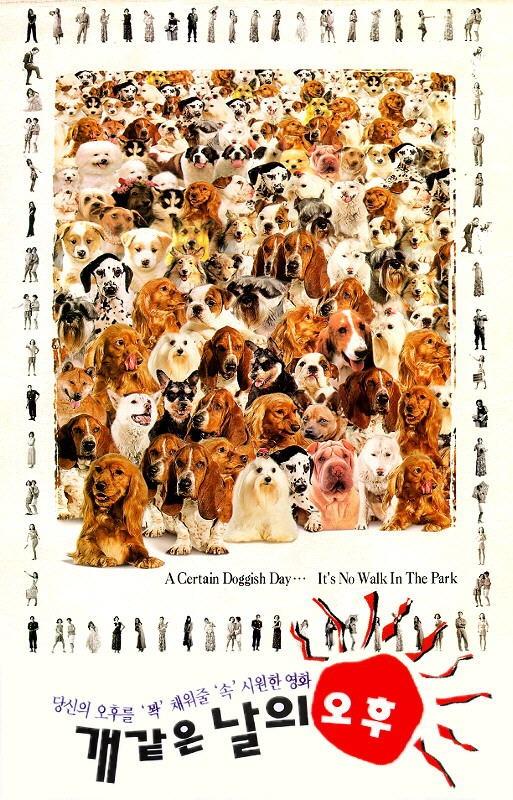 영화 <개 같은 날의 오후> 포스터.