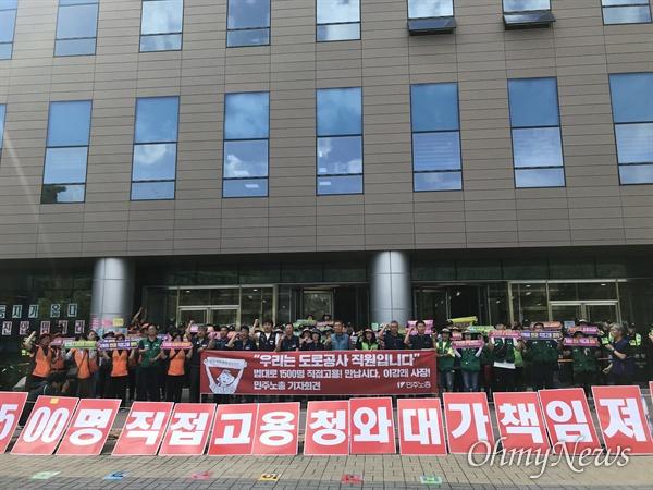 민주노총은 16일 한국도로공사 앞에서 기자회견을 열고 톨게이트 노동자들의 직접고용을 촉구했다.