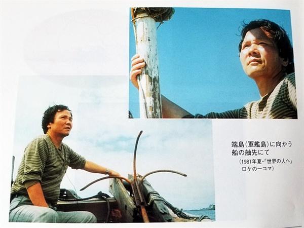 1981년 <세계사람들>이라는 영화를 촬영하기 위해 군함도에 가고 있는 서정우씨 모습