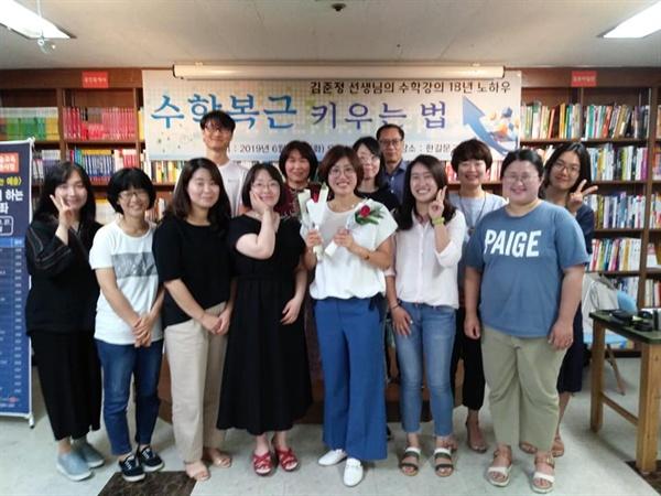 한길문고에서 '수학복근 키우는 공부법'이라는 강연을 한 김준정씨. 18년간 학생들에게 수학을 가르치는 일을 했다.