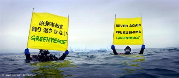 지난 2016년 3월, 후쿠시마 원전사고 5년을 맞아 국제환경단체 그린피스 다이버들이 일본 후쿠시마 원자력발전소 앞에서 해상 시위하고 있는 모습